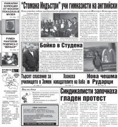 Бойко Борисов и Силвето / Градски вестник
