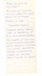Бюлетина с послание към властите и с обяснение на вота!