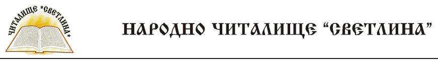 Народно читалище Светлина село Студена