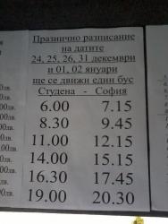 разписанието на маршрутките за празниците